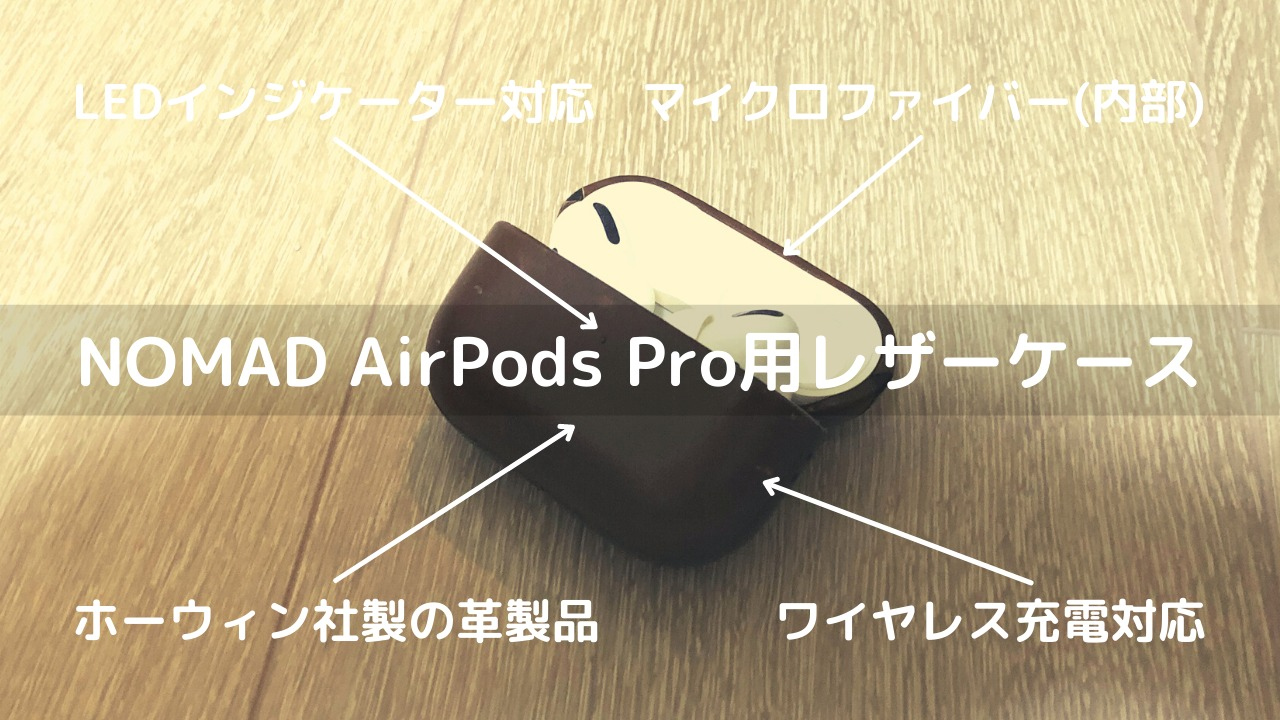 NOMAD AirPods Pro用レザーケース サムネイル