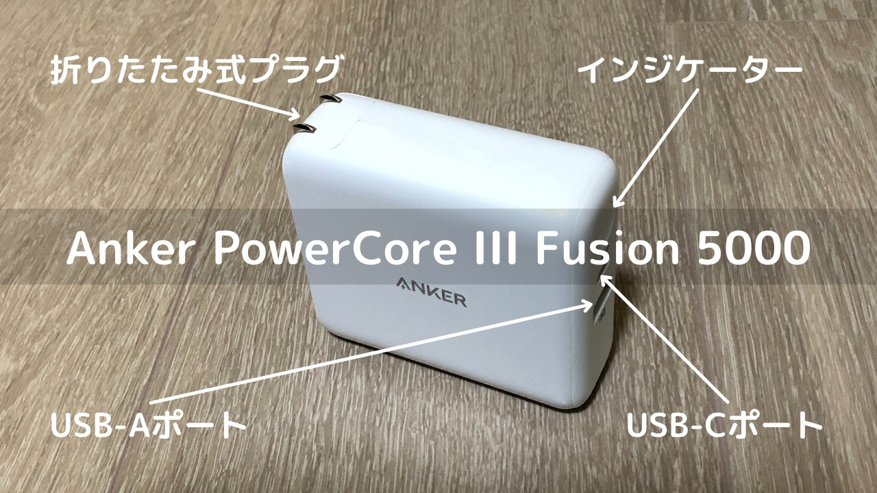 Anker PowerCore III Fusion 5000 サムネイル