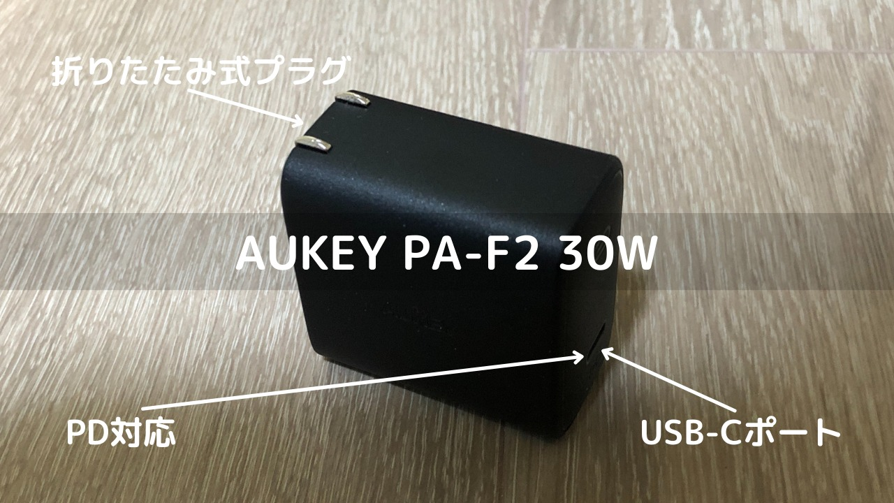 AUKEY PA-F2 30W サムネイル