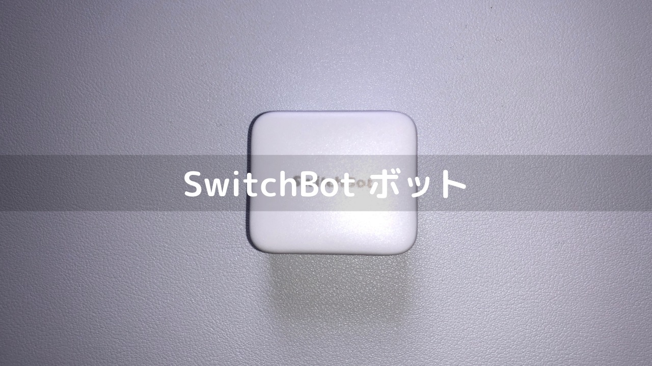 SwitchBot ボット サムネイル