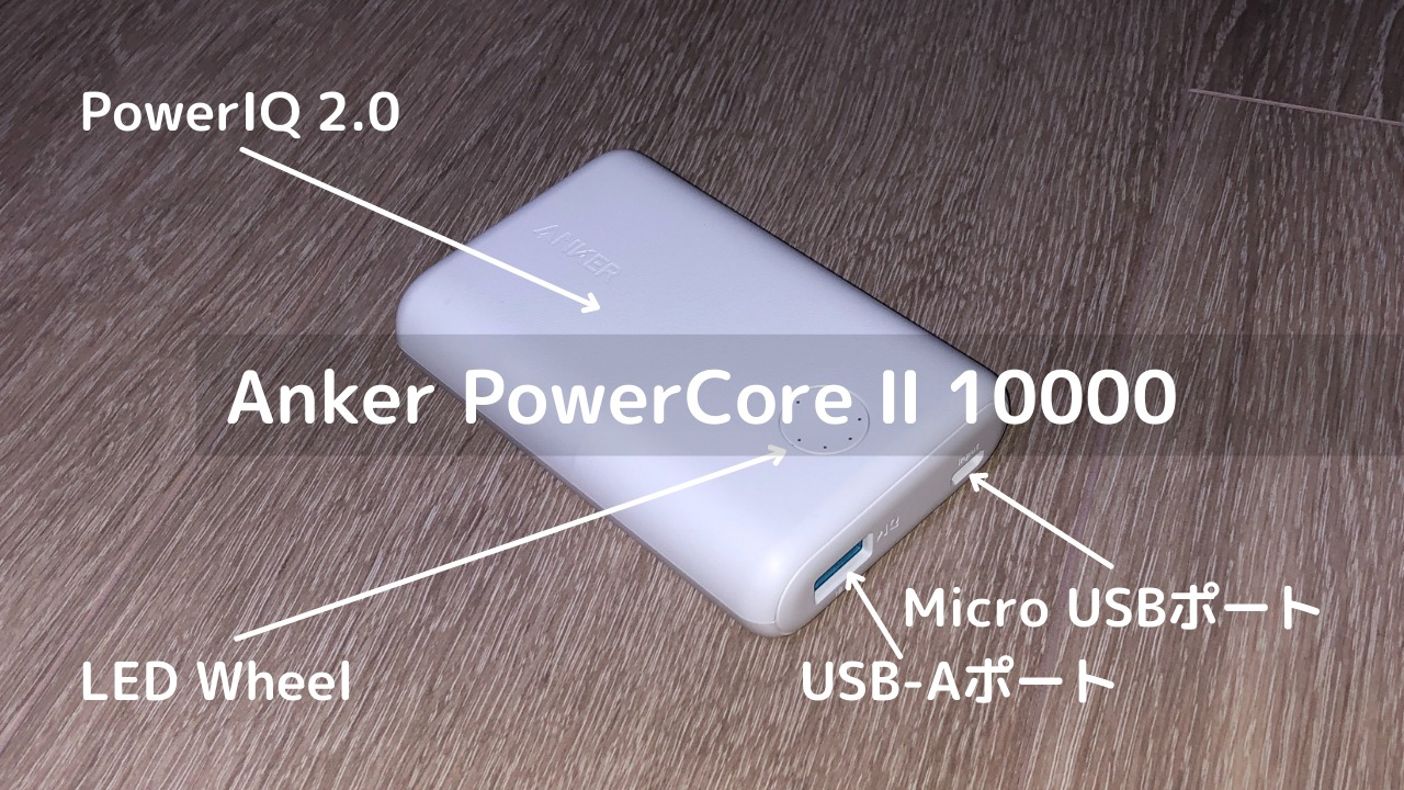 Anker PowerCore Ⅱ 10000 サムネイル