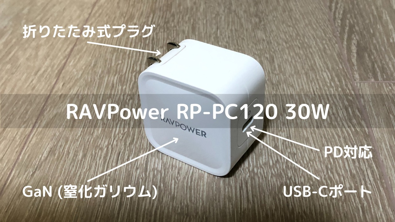 RAVPower RP-PC120 30W サムネイル